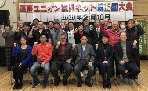2020連帯ユニオン議員ネット大会