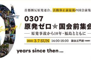 原発ゼロ★国会前集会 – 原発事故から10年・福島とともに