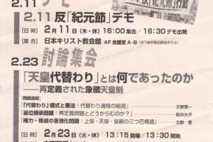 「紀元節」と「天皇誕生日奉祝」に反対する2.11-23 連続行動