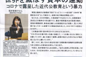 平和・靖国・憲法・教育・人権そして貧困を考えるこれでいいのか日本!2021
