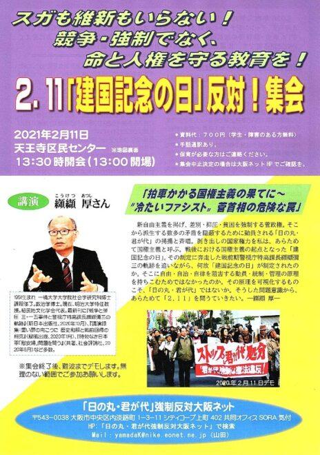 「建国記念の日」反対!スガも維新もいらない!競争・強制ではなく、命と人権を守る教育を!