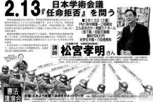 憲法講演会「日本学術会議『任命拒否』を問う」/大阪