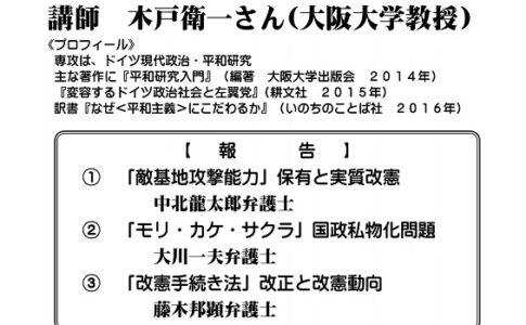 学習会:菅政権の本質と日本の民主主義のゆくえ/豊中市