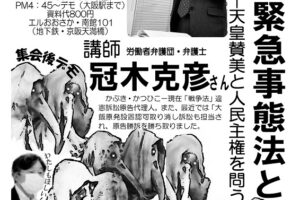 天皇誕生日祝賀反対!2・23大阪集会・デモ~コロナ緊急事態法と天皇制