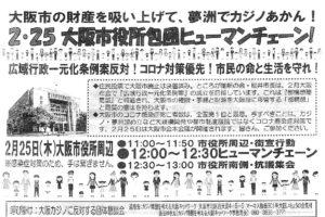 大阪市の財産を吸い上げ 夢洲でカジノあかん!広域行政一元化条例案反対!コロナ対策優先!2・25大阪市役所包囲ヒューマンチェーン