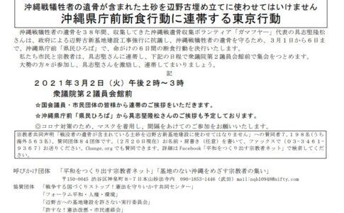 沖縄県庁前断食行動に連帯する東京行動-沖縄戦犠牲者の遺骨が含まれた土砂を辺野古埋め立てに使わせてはいけません