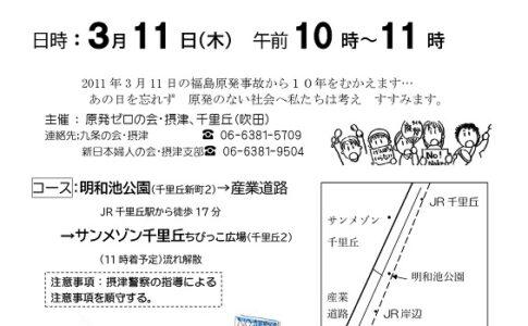 福島原発事故から10年、摂津・吹田市民パレード