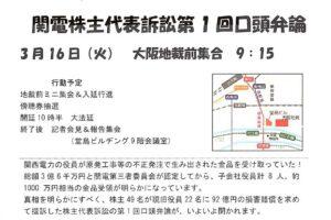 関電原発不正マネー徹底解明!関電株主代表訴訟 第1回口頭弁論
