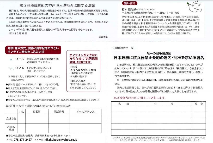 非核「神戸方式」決議 46周年記念のつどい