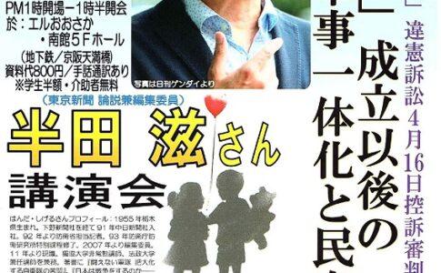 「戦争法」違憲訴訟4月16日控訴審判決前集会 半田滋さん講演会
