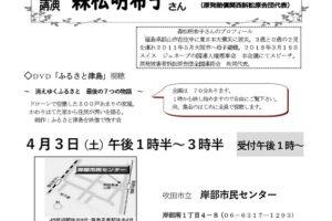 福島原発事故から10年、摂津・吹田市民集会