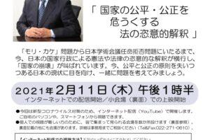 20212・11信教・思想・報道の自由を守る宮城県民集会