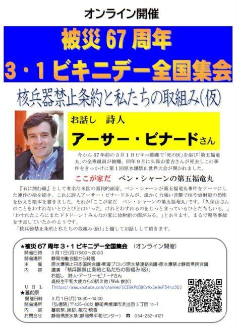 被災67周年 3.1ビキニデー集会(原水禁)