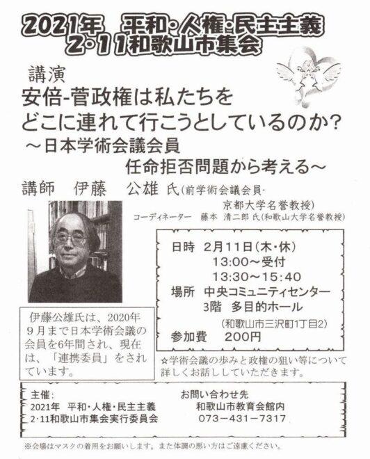 2021年 平和・人権・民主主義2・11和歌山市集会