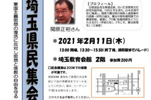 2・11埼玉県民集会・デモ「菅政権の危険なねらいと私たちのとりくみ」