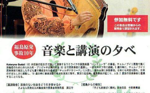 福島原発事故10年 音楽と講演の夕べ~演奏:カテリーナ・グジーさん