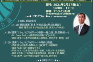 日本学術会議主催「危機の時代におけるアカデミーと未来」