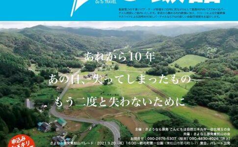 オンラインイベント 飯舘村バーチャル視察ツアー GoTo飯舘