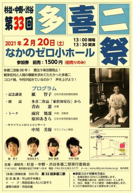 第33回 杉並・中野・渋谷 多喜二祭