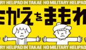 緊急要請】高江に重機が搬入されようとしています!抗議を!!