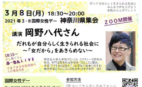 2021年3.8国際女性デー神奈川県集会