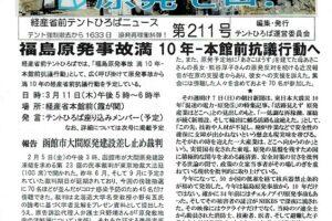 3・11福島原発事故満10年-経産省本館前抗議行動~福島は終っていない、原発はもう終わりだ!