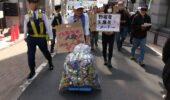 墨田区の資源ごみ持ち去り禁止条例に反対! 10・3緊急行動への参加・賛同の呼びかけ