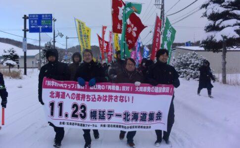 北海道平和運動フォーラム