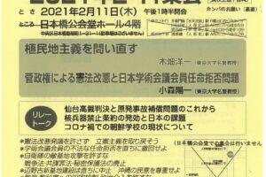 「建国記念の日」反対2021年2・11集会