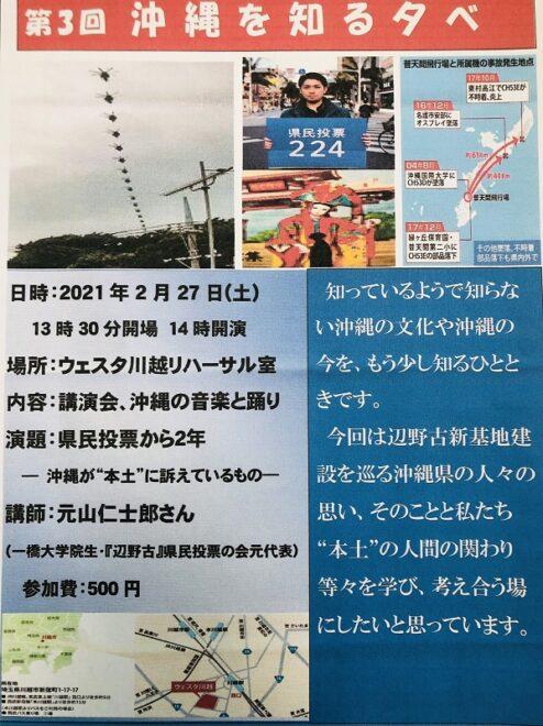 第3回沖縄を知る夕べ
