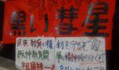 12.4 排外主義デモに抗議した「黒い彗星」の不当逮捕にかんする声明