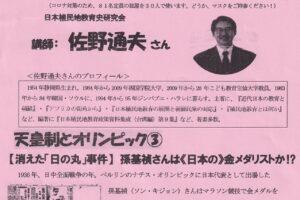 『天皇誕生日』を考える集会~天皇制とオリンピック/静岡