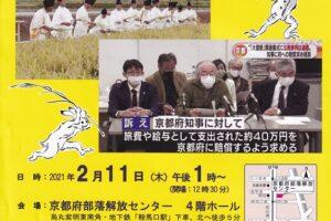 天皇誕生日の祝日を糾弾し「紀元節・日の丸・君が代」とたたかう2・11京都集会