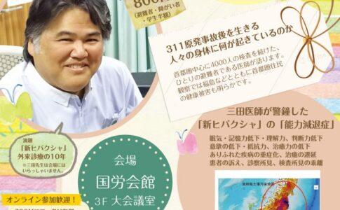 三田茂医師オンライン講演会&避難者の声を伝える集会