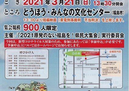 2021原発のない福島を!県民大集会