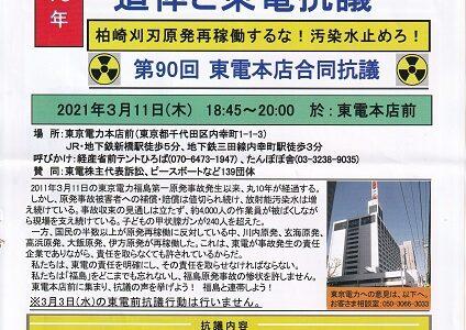 事故から10年 東京電力は福島原発事故の責任をとれ!東電本店前合同抗議