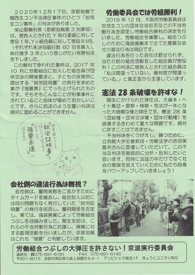 労働組合つぶしの大弾圧を許さない!3・10京滋集会 第2弾