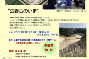 辺野古のいま~講師:北上田 毅さん/三鷹