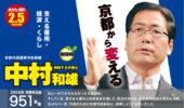 脱原発市長を京都から!京都市長選いよいよ告示