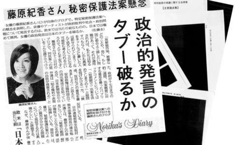 藤原紀香 秘密保全法反対