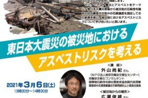 東日本大震災の被災地におけるアスベストリスクを考える