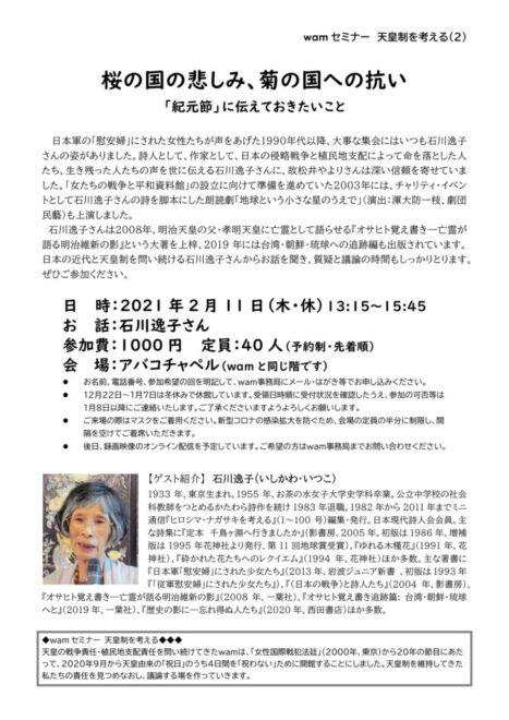 桜の国の悲しみ、菊の国への抗い―「紀元節」に伝えておきたいこと 石川逸子さん