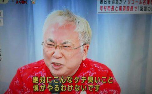 高須氏の変顔 愛知県知事リコール運動で大量(8割)の署名偽造事件