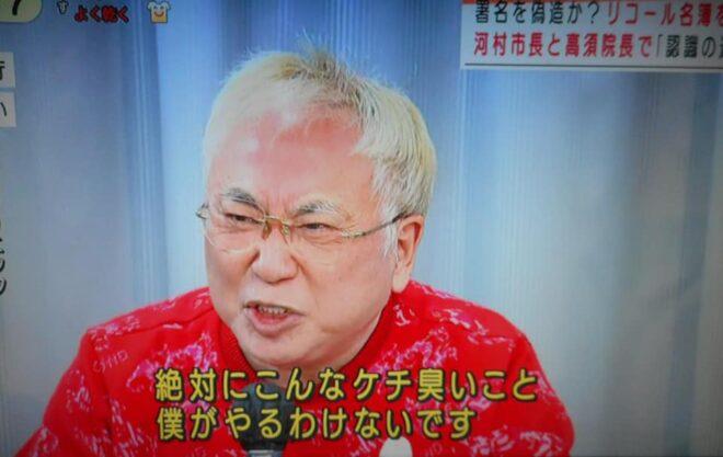高須氏の変顔