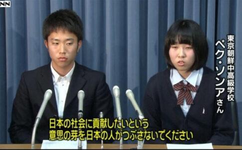 朝鮮学校無償化差別