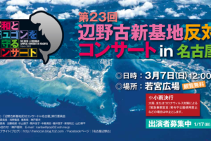 第23回 辺野古新基地反対コンサート in 名古屋
