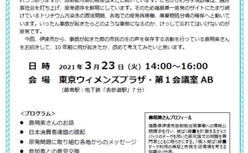 3・11を語る会ー福島原発事故から10年 あの時何が起きたのか?