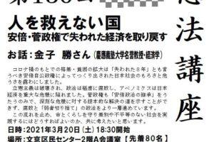 人を救えない国~安倍・菅政権で失われた経済を取り戻す