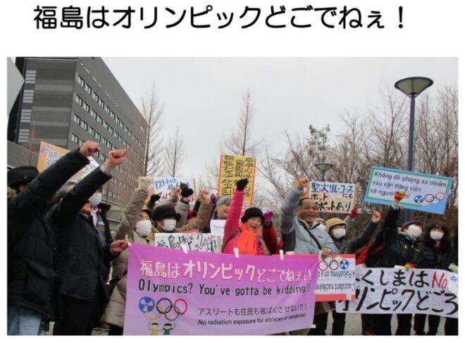 「福島はオリンピックどごでねぇ」 (Jヴイレッジ周辺)