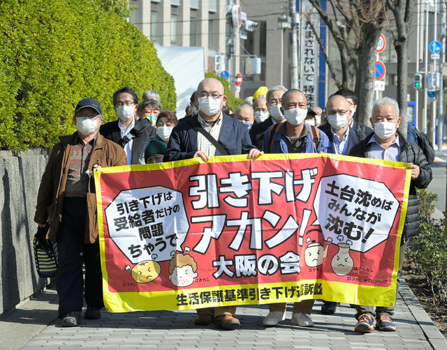 生活保護裁判/大阪地裁判決